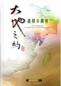 大地之約 =  The promising land : 臺閩古書契 : the archaic contracts in Taiwan-Fujian region /