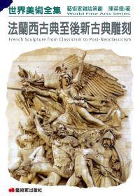 法蘭西古典至後新古典雕刻