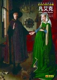 凡艾克 : 創始油畫的尼德蘭大師 = Jan Van Eyck