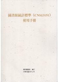 圖書館統計標準(CNS13151)使用手冊 /