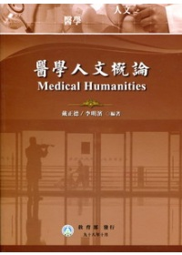 醫學人文概論 =  Medical humanities /
