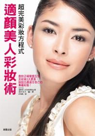 超完美彩妝方程式:適顏美人彩妝術