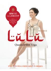 瑜珈天后Lu Lu的瘦身美學 =  Queen of slim yoga /