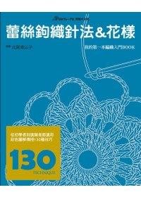 蕾絲鉤織針法&花樣 :  我的第一本編織入門BOOK /