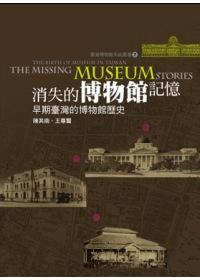 消失的博物館記憶