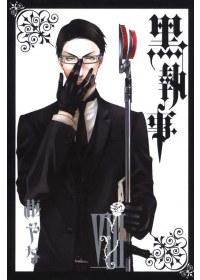 黑執事 8