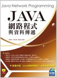 Java網路程式與資料傳遞 /