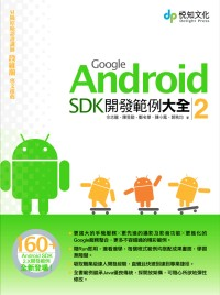 Google Android SDK開發範例大全.