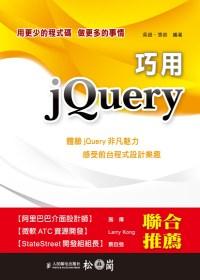 巧用jQuery