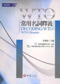 WTO常用名詞釋義