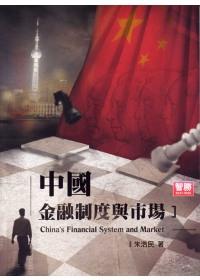 中國金融制度與市場