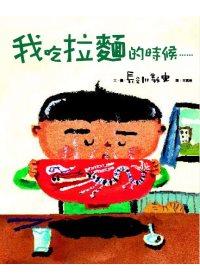 我吃拉麵的時候...... (精裝)