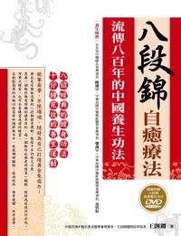 八段錦自癒療法:流傳八百年的中國養生功法(隨書附贈八段錦自癒養生功法DVD)