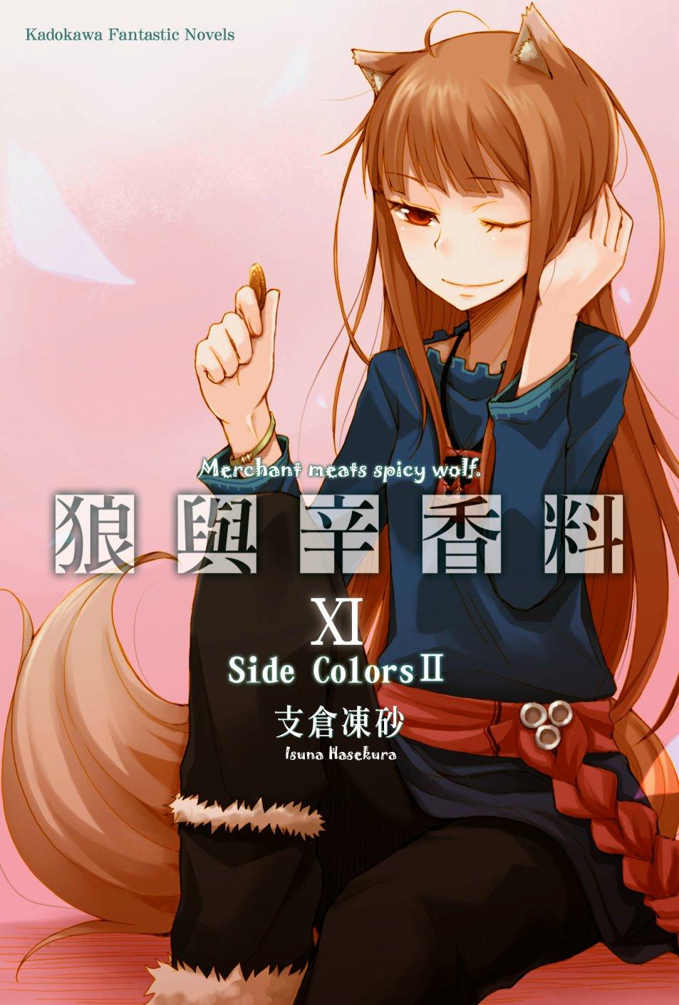狼與辛香料XI Side Colors Ⅱ