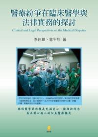 醫療紛爭:在臨床醫學與法律實務的探討