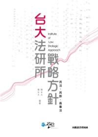 台大法研所戰.略.方.針 :  民法 民訴 商事法 /