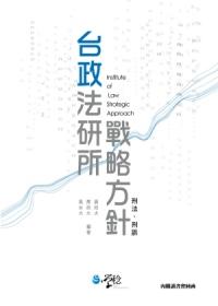 台政法研所戰.略.方.針 :  刑法 刑訴 /