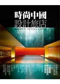 時尚中國設計旅店 =  Modern hotels in China /