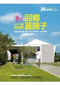 蓋自己的房子:回鄉蓋房子:山水.田園自宅夢
