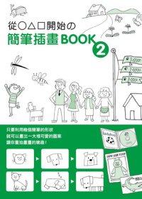 從○△□開始的簡筆插畫book2