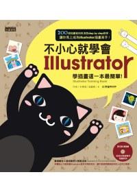 不小心就學會Illustrator :  學插畫這一本最簡單 /