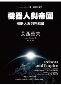 機器人與帝國:機器人系列完結篇
