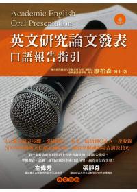 英文研究論文發表 :  口語報告指引 = Academic English oral presentation /