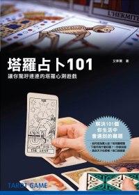 塔羅占卜101