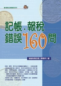 記帳.報稅錯誤160問 /