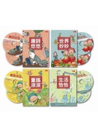 如果兒童劇團︰收音機劇場(8音樂劇CD+4劇本故事書)