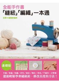 全能手作書「縫紉」「編織」一本通 /