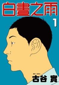 白晝之雨(01)