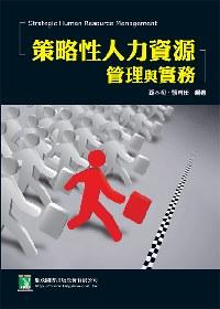 策略性人力資源管理與實務 =  Strategic human resource management /
