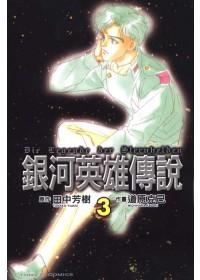 銀河英雄傳說 3