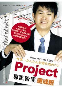 Project專案管理速成班 =  世界一かんたん計作成のコツ /