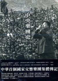 中央樂團史1956-1996