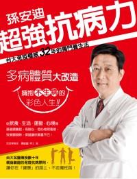 超強抗病力! :  孫安迪紓壓抗疲勞免疫新主張 /