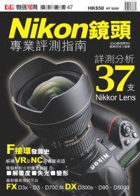 Nikon鏡頭專...