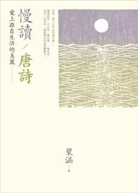 慢讀/唐詩 :  愛上源自生活的美麗 /