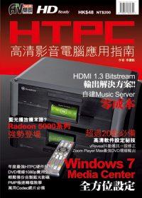 HTPC高清影音電腦應用指南