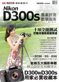 Nikon D300s 專業評...