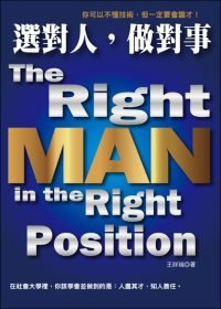 選對人,做對事 =  The ringt man in the ringt position /
