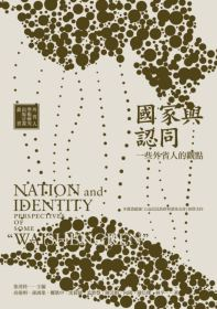 "國家與認同 :  一些外省人的觀點 = Nation and identity : perspectives of some ""waishengren"" /"