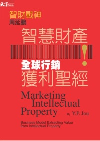 智慧財產全球行銷獲利聖經 =  Marketing intellectual property : Business model extracting value from intellectual property /