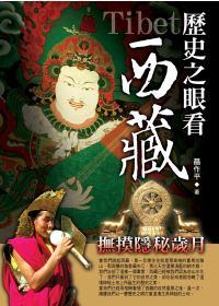 歷史之眼看西藏:撫摸隱秘歲月