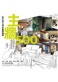 設計師不傳的私房秘技:主牆設計500