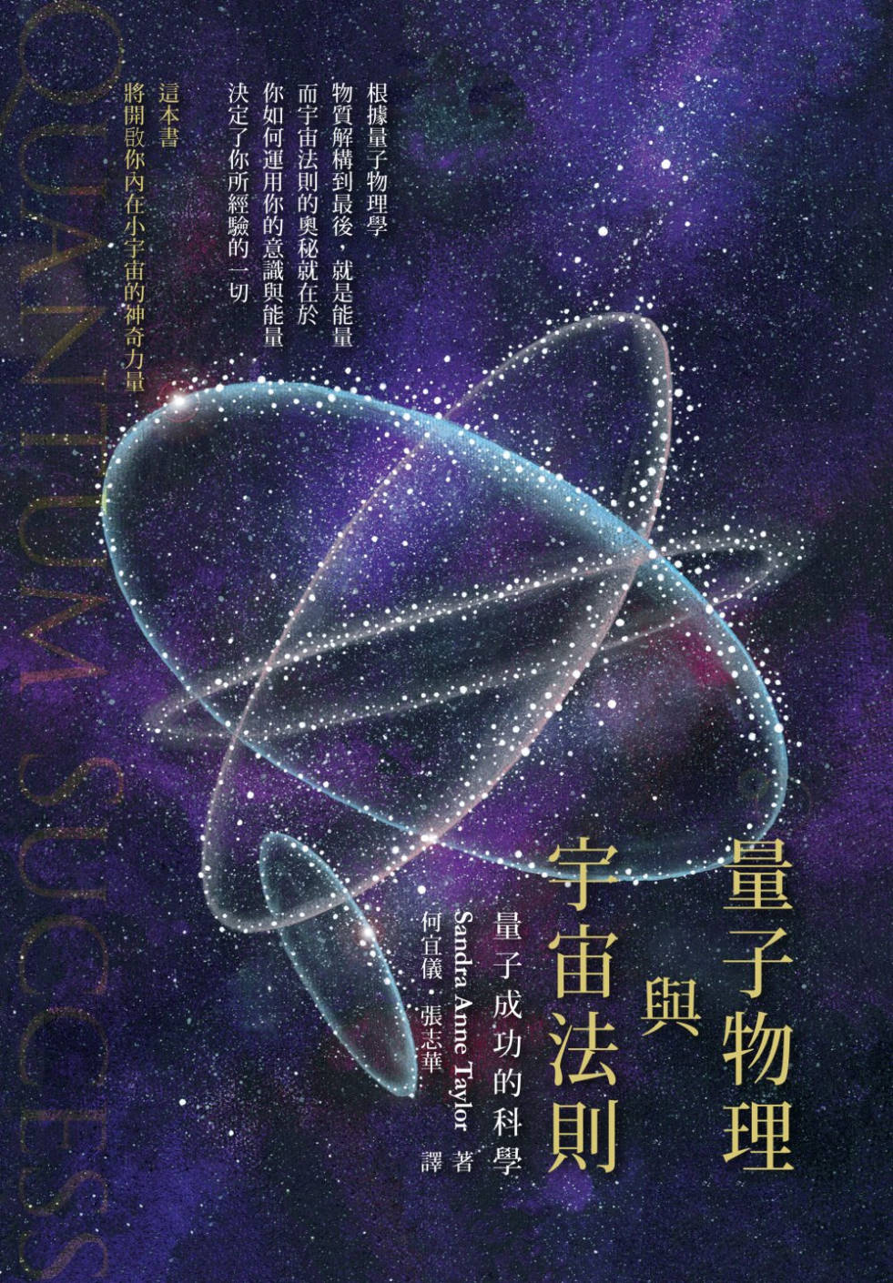 量子物理與宇宙法...