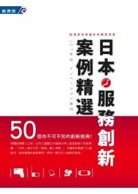 日本服務創新案例精選50