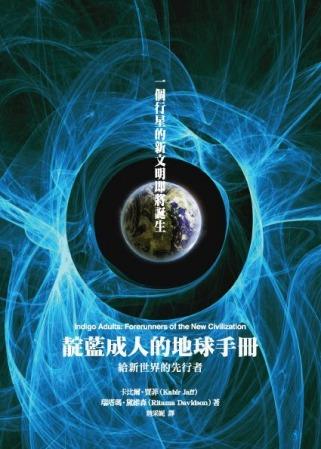 靛藍成人的地球手冊 :  給新世界的先行者 /