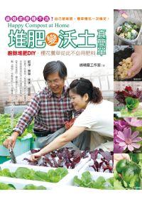 堆肥變沃土真簡單:盆栽老是種不...